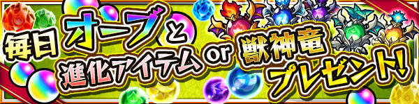campaign_orb_item_ryu.png