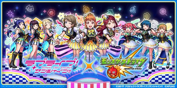 [情報] 與《Love Live! Sunshine!!》的合作活動,於6月26日起開跑!