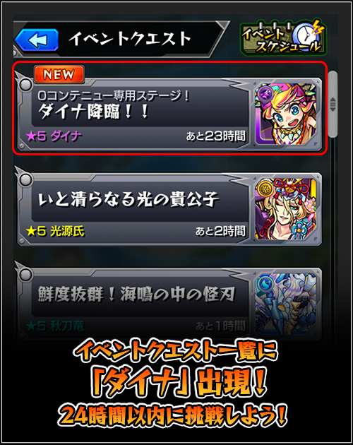 http://www.monster-strike.com/entryimage/a687b8fc03a6668abcca99226ca721b3737f69b0.png
