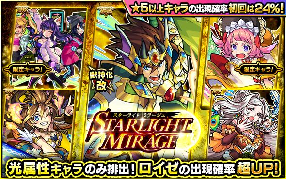 [情報] 散發光輝的戀人勇者們! 「STARLIGHT MIRAGE」隆重登場
