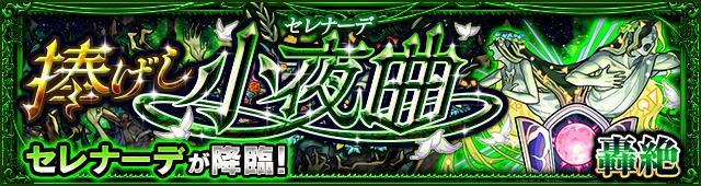 """2020.07.03 """"轟絶""""難易度のイベントクエスト「捧げし小夜曲」(☆6 ..."""