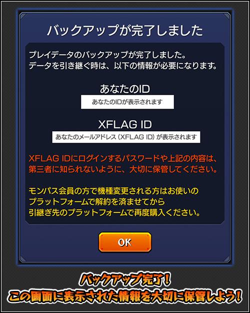 エックス フラッグ id モンスト