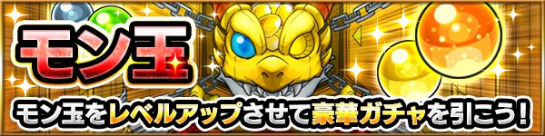 http://www.monster-strike.com/entryimage/yA38piBZ20161028_1a.png
